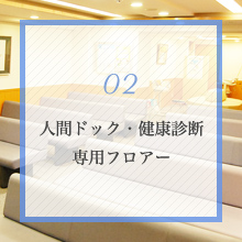 02 人間ドック・健康診断専用フロアー