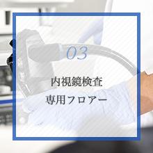 03 内視鏡検査専用フロアー