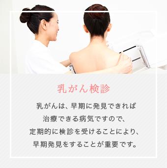 乳がん検診 乳がんは、早期に発見できれば治療できる病気ですので、定期的に検診を受けることにより、早期発見をすることが重要です。